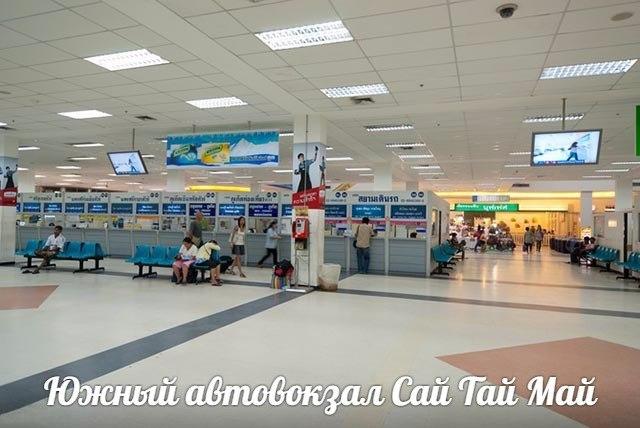 Sai Tai Mai Bangkok