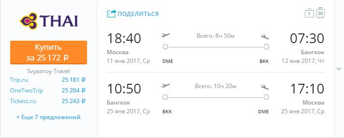 Москва — Бангкок на Январь
