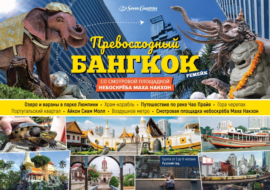 prevosxodnyj-bangkok