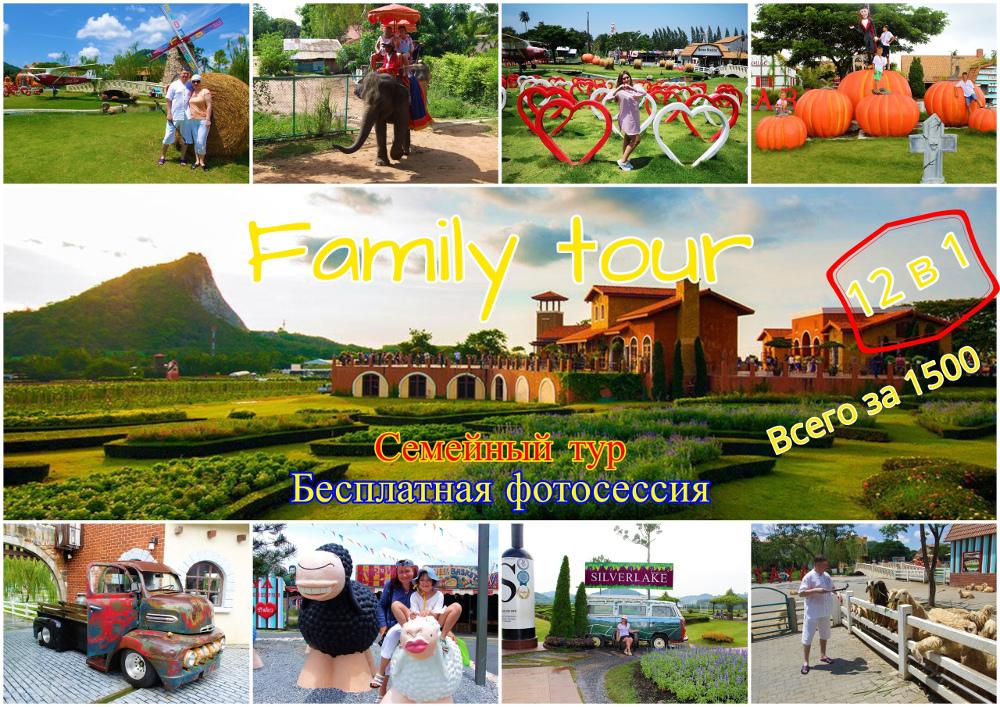 Семейный тур