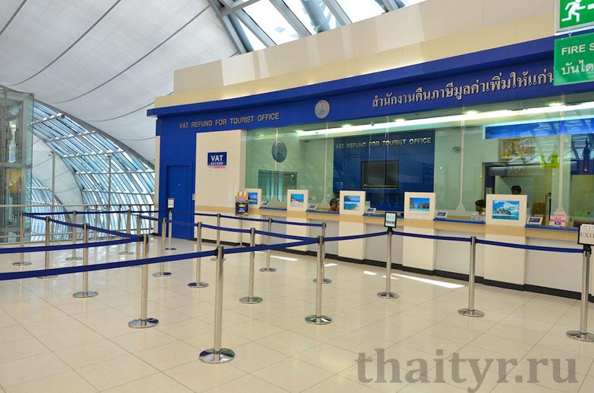 Возврат налога НДС в Таиланде Refund VAT