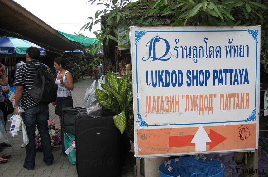 Lukdod Shop