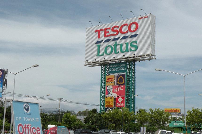 Супермаркет Теско Лотус