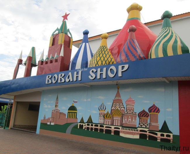Магазин кожи Вован шоп — Boban shop