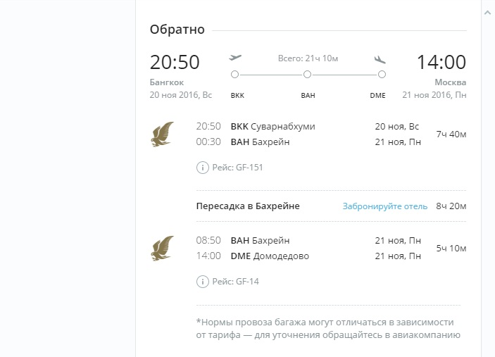 Авиабилеты из Москвы в Таиланд Gulf Air