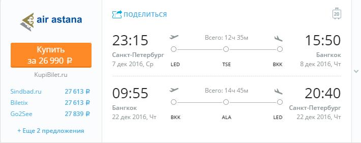 Из Санкт-Петербург в Бангкок с короткой пересадкой в Астана