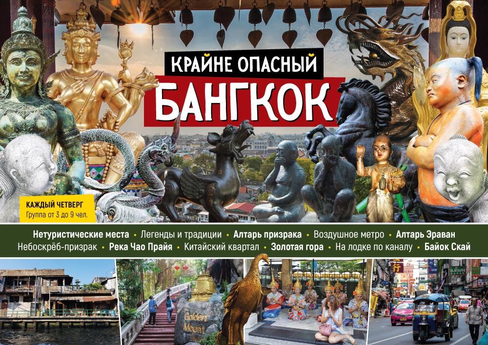 Крайне опасный Бангкок