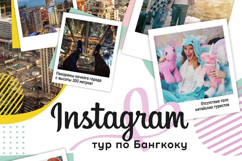Инстаграм тур: Бангкок